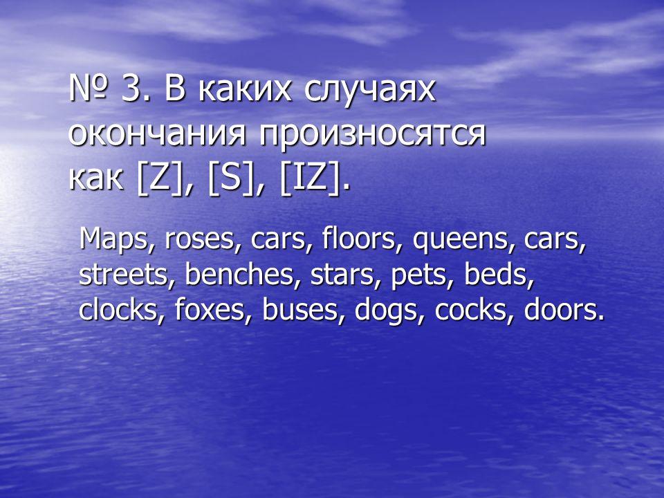 № 3. В каких случаях окончания произносятся как [Z], [S], [IZ].